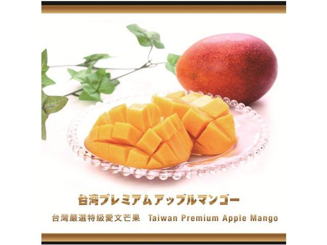 画像: 色鮮やか、台湾プレミアムアップルマンゴーをEXPASA海老名(上り)にて期間限定で販売