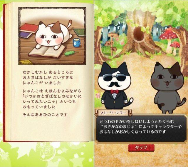 画像: コスプレ猫が世界を救う♪メルヘン&キュートな放置系育成ゲーム