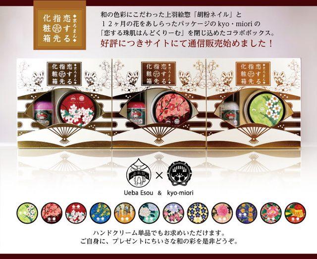 画像: 京都和のコスメとエステ『kyo・miori』