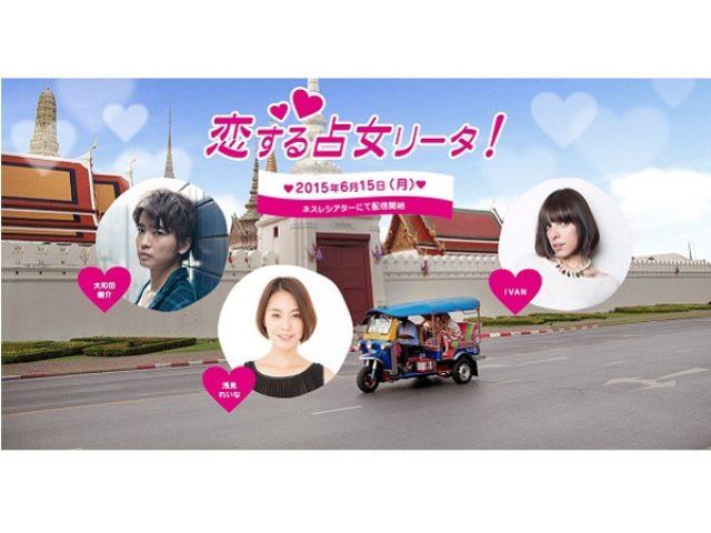 画像: 自宅で観れる、浅見れいなさん主演映画「恋する占女リータ!」ネスレシアターにて公開!