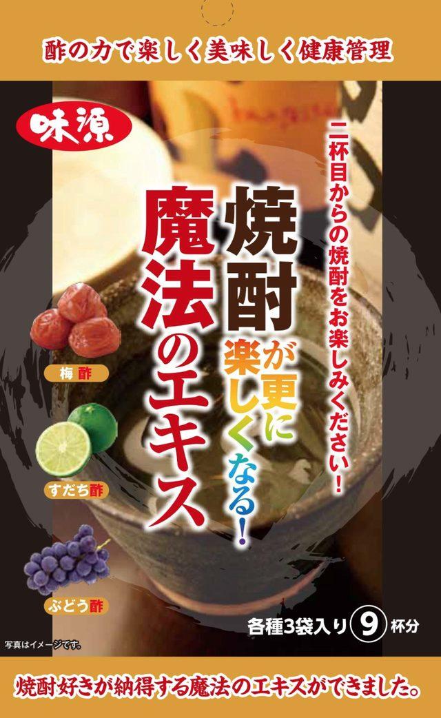 画像1: 「焼酎が更に楽しくなる!魔法のエキス」6月15日(月)発売!!