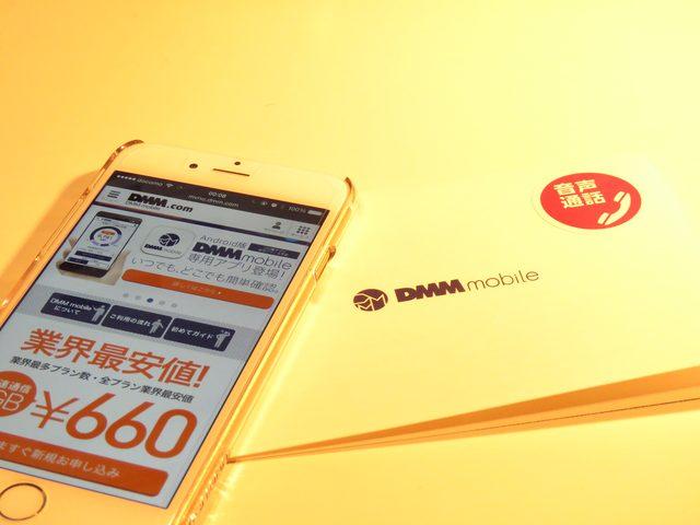 画像: DMM Mobileで快適なスマホ&タブレット生活!業界最安値を試してみました!