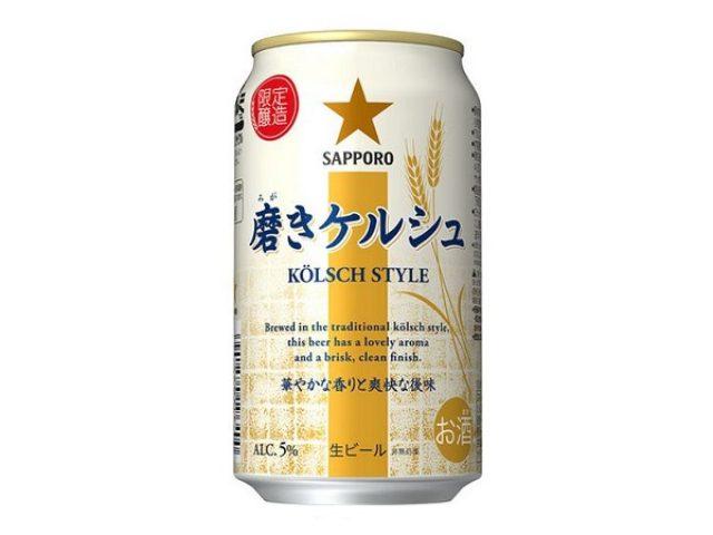"""画像: 技が光る""""磨きビール""""!!サッポロよりドイツの伝統的上面発酵ビールが数量限定で登場!!"""