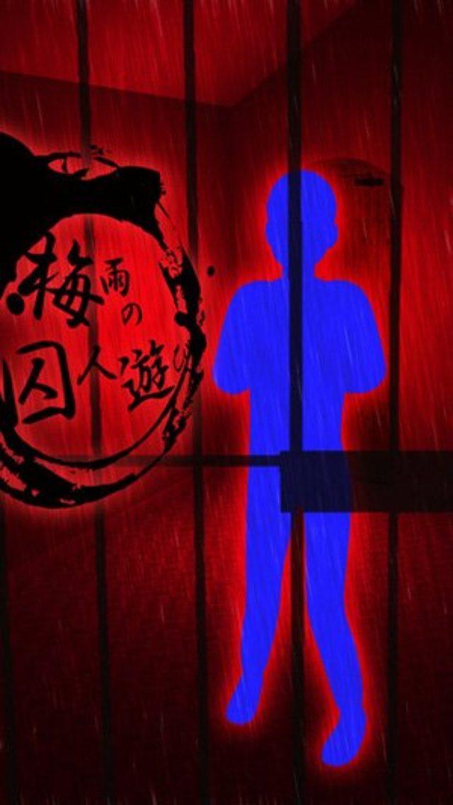画像: 4つの独房を往来して謎を解く難解脱出ゲーム『梅雨の囚人遊び』