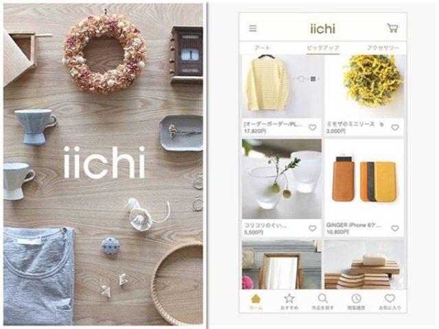 画像: 職人技を肌で感じる。ハンドメイド作品の販売・購入アプリ『iichi(いいち)』