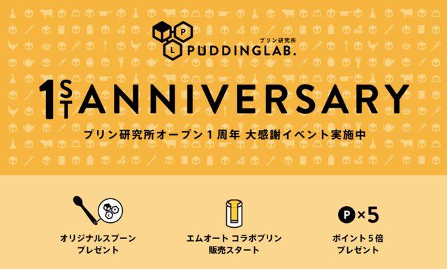 画像: プリン研究所オープン1周年大感謝イベント、絶賛開催中!