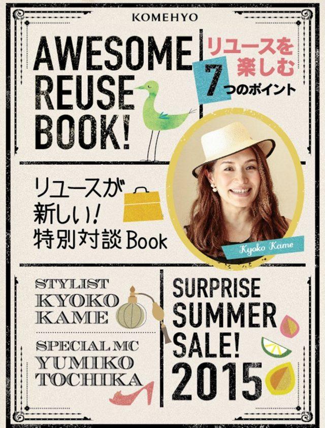 画像1: www.komehyo.co.jp