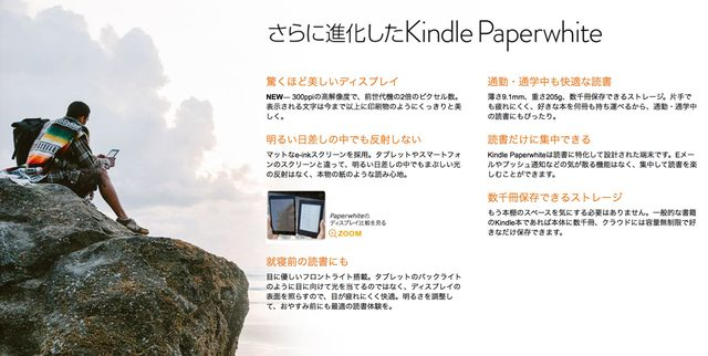 画像: 最も人気のKindle Paperwhiteにニューモデルが登場、解像度も300ppiディスプレイを搭載!