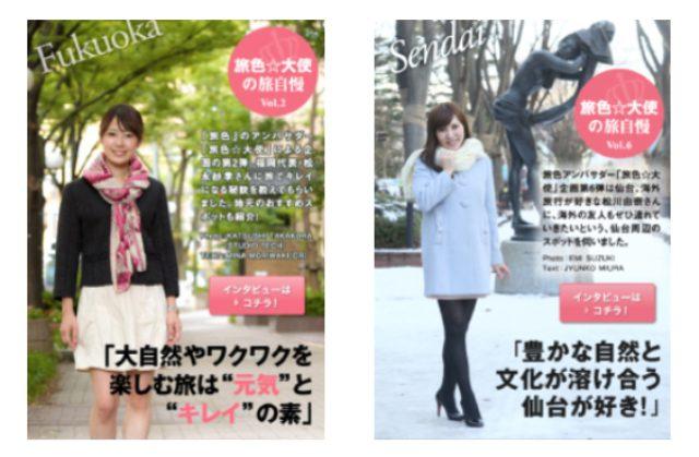 画像2: tabiiro.jp
