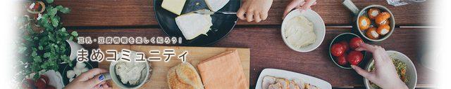 画像: 女子会|まめコミュニティ|まめプラス|大豆と豆乳の情報サイト