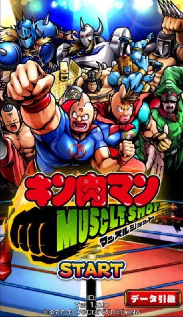 画像: Go Fight!超人パワーで引っ張りアクション『キン肉マン マッスルショット』