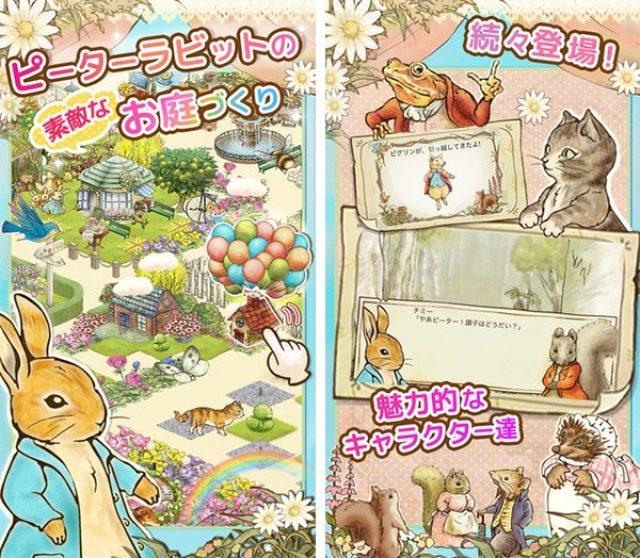 画像: ピーターラビットの箱庭ゲームが無料セール中!素敵なお庭を作ろう♡
