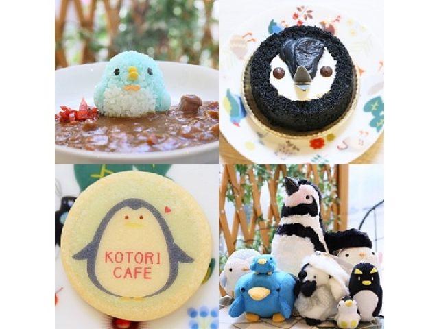画像: ことりカフェの今度の主役は「ペンギン」!カレーやケーキもペンギン色に染まる5日間