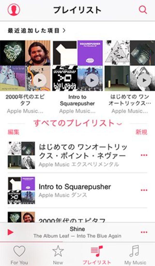 画像: Apple Musicの使用感に大満足!オフライン再生、おすすめの精度がすごい
