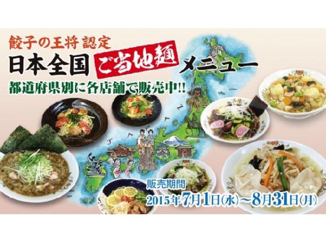 画像: 餃子の王将が各都道府県を代表する「ご当地麺メニュー」発売!!お好み焼き風冷麺などオリジナルな麺が勢揃い