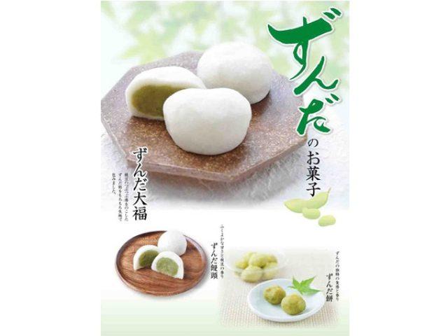 画像: 東北の郷土料理は夏が旬、「十勝たちばな」が枝豆を使用した和菓子3種を発売