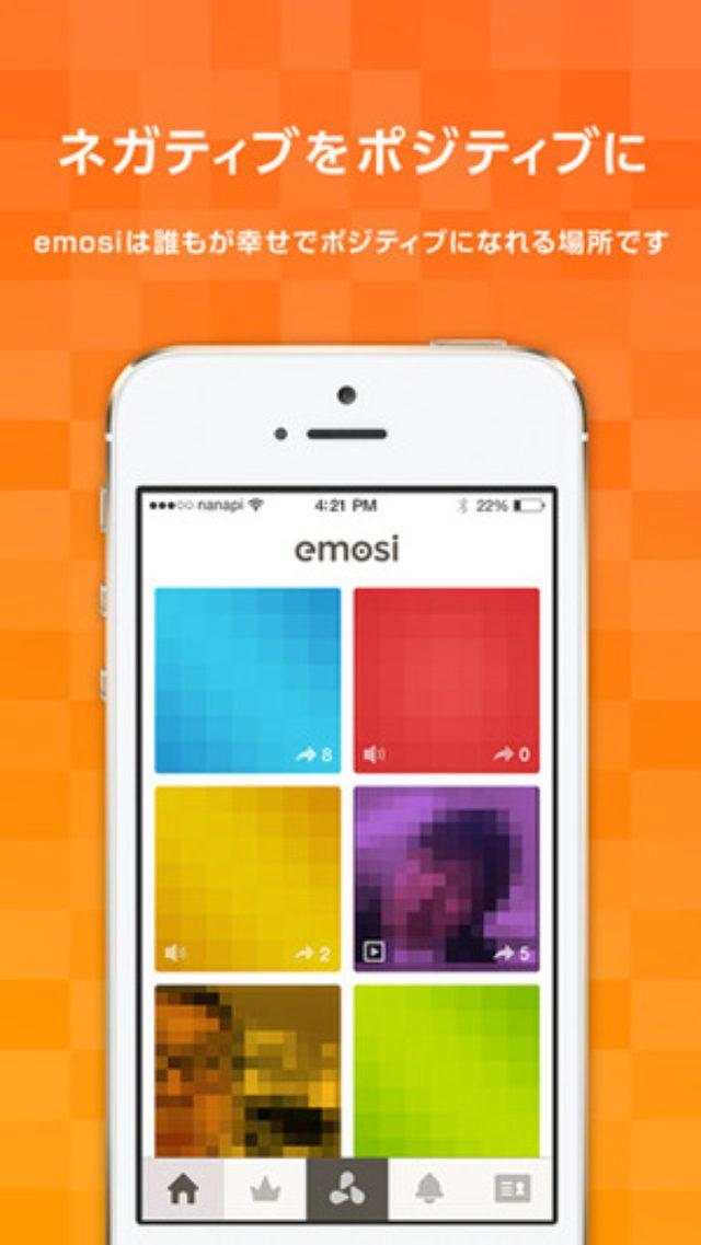 画像: ネガティブをポジティブに変えるSNSアプリ『emosi』を活用しよう♫