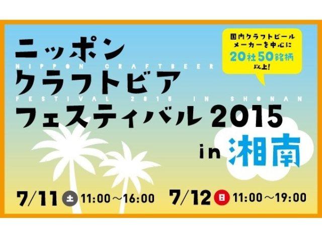 画像: 海とビールで夏を満喫!「ニッポン クラフトビア フェスティバル2015 in 湘南」でハッピーな休日を