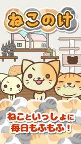 画像: モフモフの猫毛を集めて癒しグッズ作り♡ほっこり気分になれる放置ゲーム