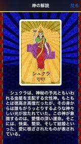 画像: あなたの守護神は誰?『神聖インド占い』のアプリが新登場!