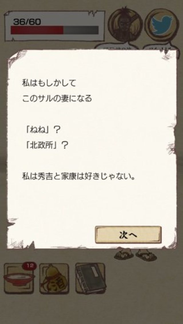 画像: 続きが気になって眠れない!衝撃史実のゲーム『なんで私が秀吉の嫁に!?』