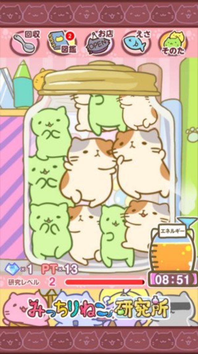 画像: 瓶にみっちり♡にゃんこが密集!放置収集ゲーム『みっちりねこ研究所』