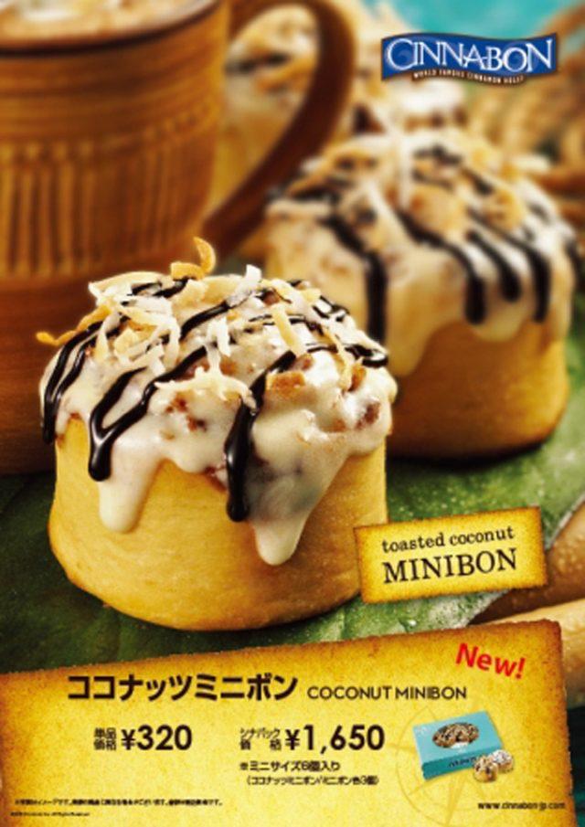 画像: ふわふわ×もちもち!シナボンが夏限定「ココナッツ ミニボン」を発売