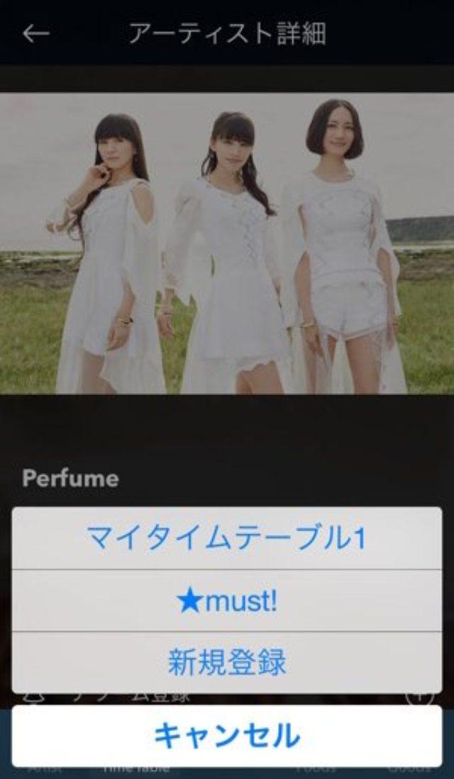 """画像: 『ROCK IN JAPAN FESTIVAL 2015』の公式アプリ登場!""""マイタイムテーブル""""を作ろう♫"""