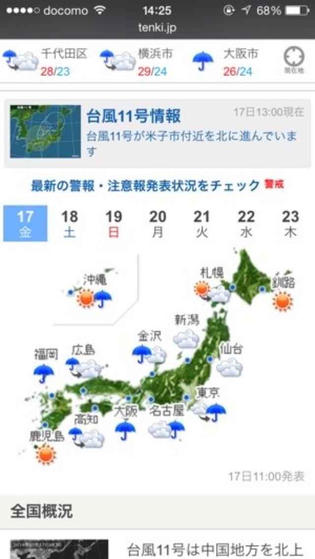 """画像: 旅行履歴が地図で""""ぱっ""""とわかる!トラベルシーズンに必須のアプリ『旅行記録』"""