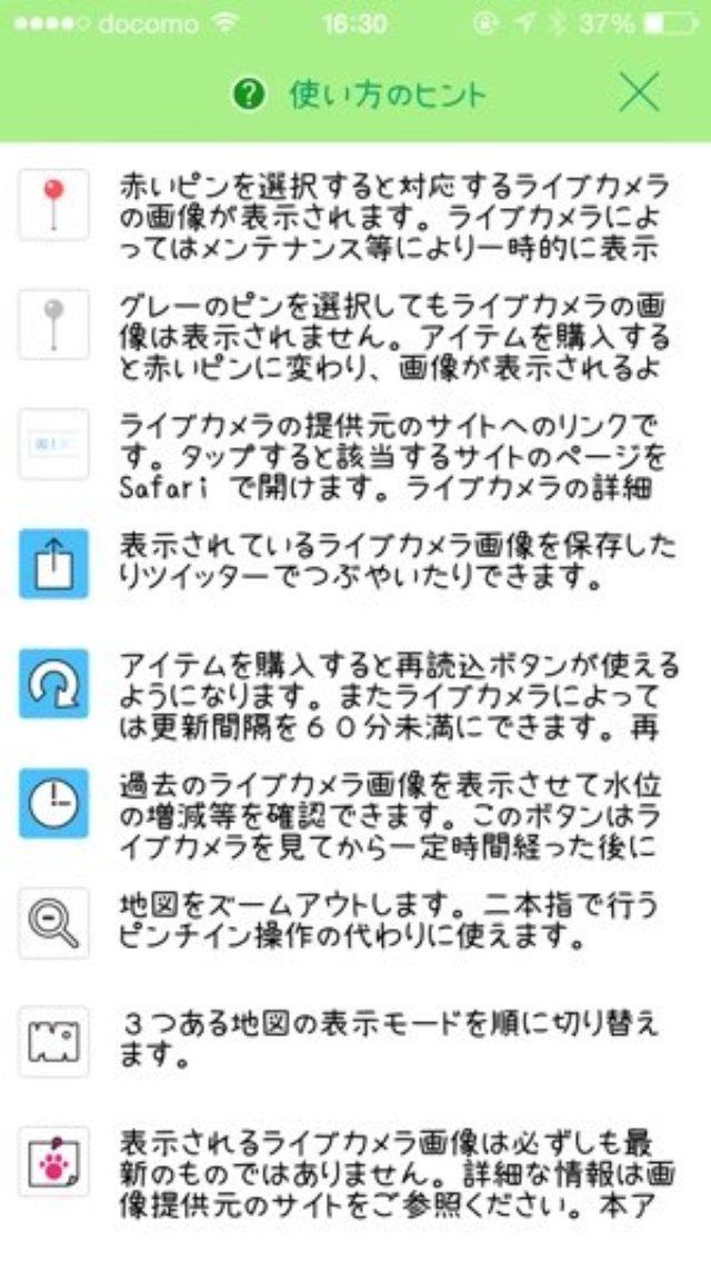 画像: 台風などの災害予防に役立つ!日本全国の川の様子が分かるアプリ『かわめがね』