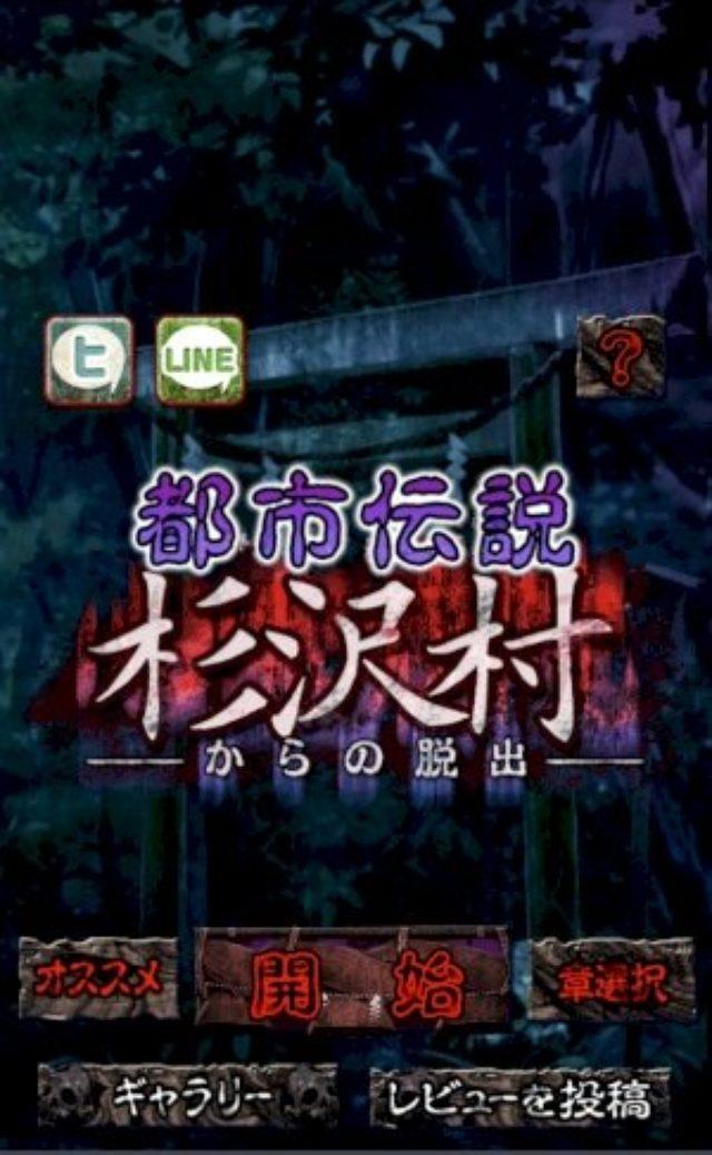画像: 夏の夜にぴったりのホラー脱出ゲーム『都市伝説〜杉沢村からの脱出〜』