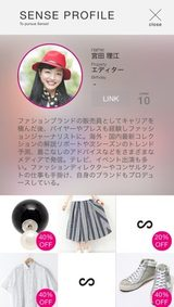 画像: あなた好みのファッションを届けるAIアプリ『SENSY』でオシャレを楽しもう♪