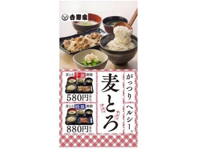 画像: 吉野家に3つの食物繊維たっぷりでがっつりヘルシーな健康商品第3弾「麦とろ牛皿御膳」が登場!!