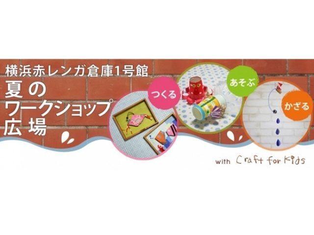 画像: 「つくる!あそぶ!かざる!」横浜赤レンガ倉庫で、気軽に参加できる夏のワークショップ開催!