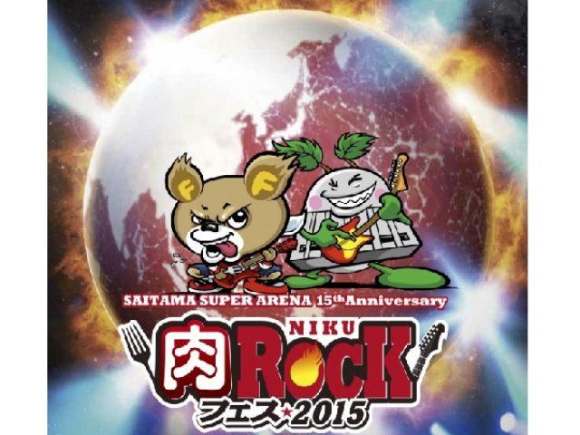 画像: 「肉ロックフェス2015」にさらに豪華に電気グルーヴ、OKAMOTO'S、ジュンスカも出演決定!!