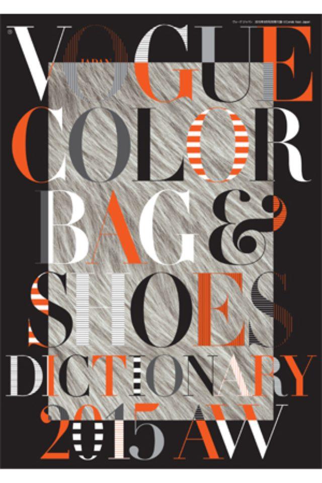 画像: 総掲載数617! 靴バッグ別冊で、秋冬のファッション計画をスタートして!