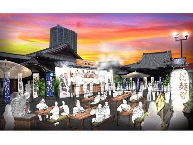 画像: 氷の器で納涼、増上寺で丸亀製麺の新発売うどんを試食できる「丸亀涼麺祭」を開催