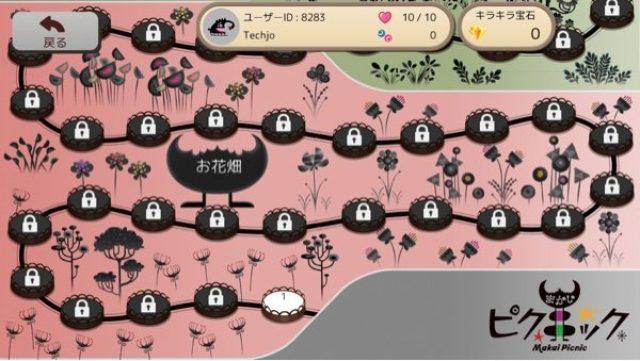 画像: パズルは放置で解く?!放置系ゲームの新境地『まかいピクニック』で仲間を増やそう☆