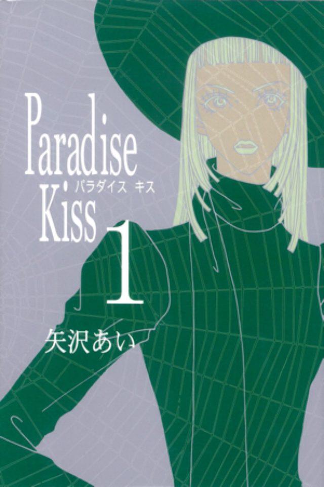 画像: ときめきが枯渇している女子必見! 胸キュン少女漫画4選。(Kanako Shibuya)