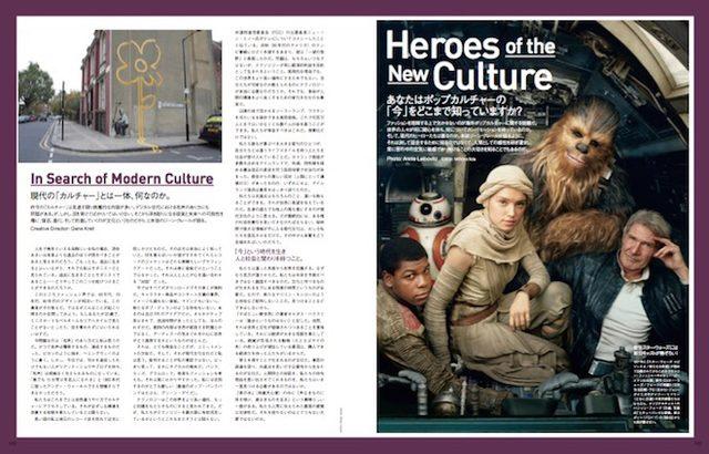画像: 『VOGUE JAPAN』9月号で、ポップカルチャーの「今」をチェック!