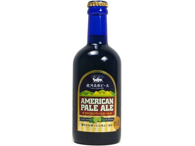 画像: 銀河高原ビールよりホップの華やかな柑橘系の香りの「アメリカンペールエール」登場!!