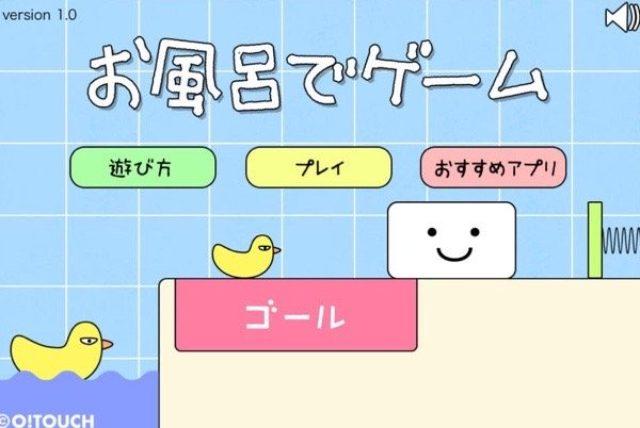 画像: サクッと簡単暇つぶし!親子で遊べる『お風呂でゲーム』