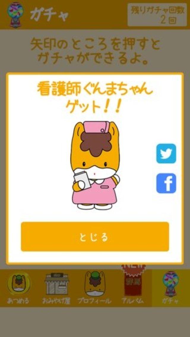 画像: ゆるキャラNo1「ぐんまちゃん」の群馬に行きたくなるゲームアプリ登場♫