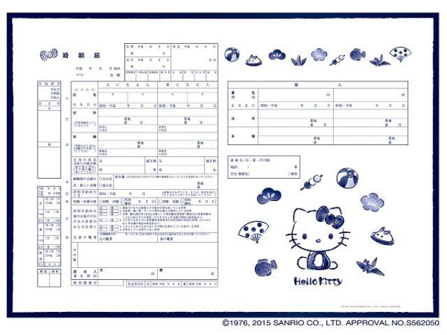 画像: キティちゃん・マイメロ・キキララが祝福!婚姻届製作所がサンリオコラボ商品を新発売!!