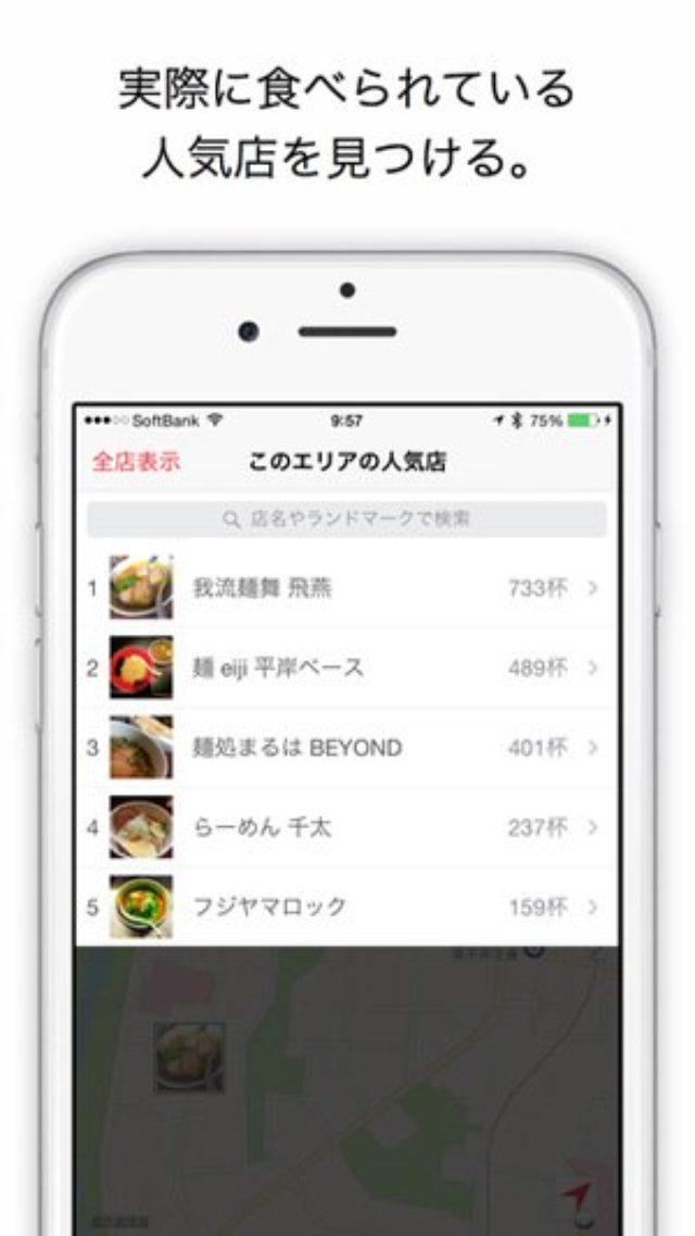 画像: ラーメン人気店検索アプリ『毎日がラーメン』で近所の隠れた名店に出会おう♫