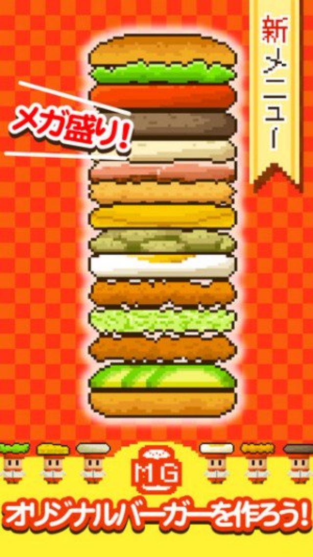 画像: ハンバーガーの無限増殖!夢の放置系クリッカーゲーム『ずーっと0円!メガ盛りバーガー』