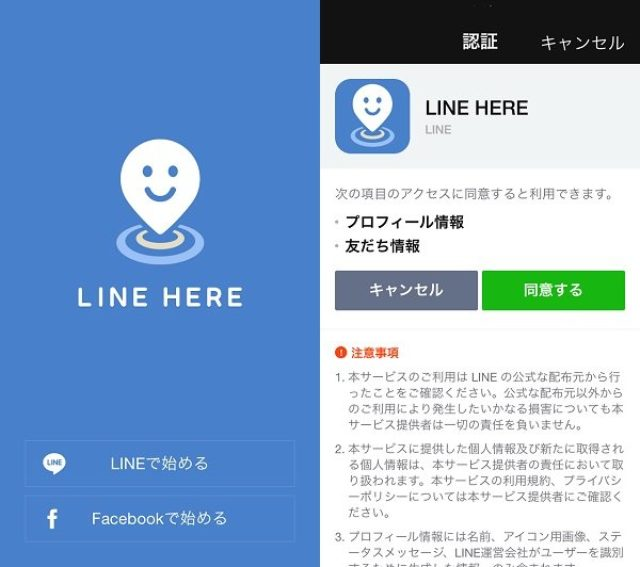 画像: 「今どこにいる?」のメールはもう不要!『LINE HERE』で現在位置を共有しよう