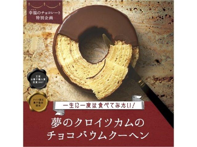 画像: 一生に一度は食べてみたい!ドイツの超有名な銘菓「クロイツカムのチョコバウムクーヘン」をお取り寄せ