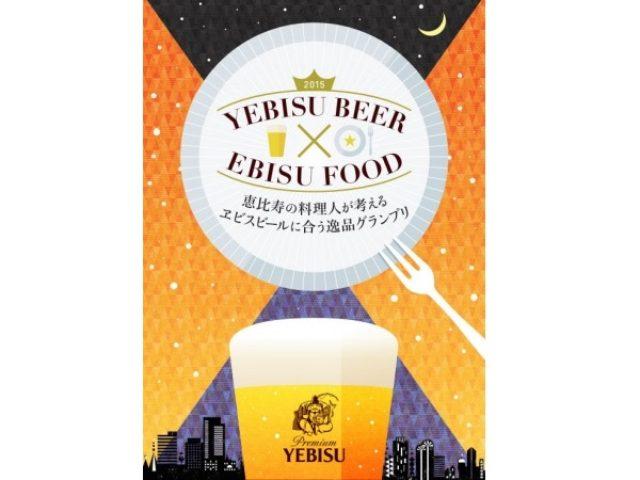 画像: 食の街・恵比寿の人気店をおトクに食べ歩き!「ビールに合う激ウマおつまみ」グランプリ開催!