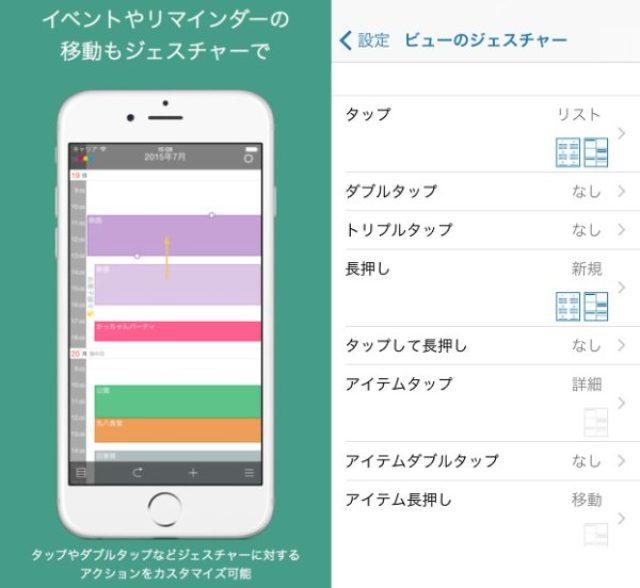 画像: とことん自分好みに設定出来るカレンダーアプリ『Coyome』が今なら無料!